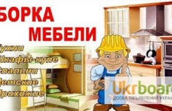 Сборка,  разборка,  ремонт мебели,  замена фасада,  столешницы,  фурнитуры, Киев