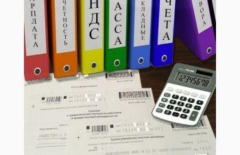 Бухгалтерские услуги, (Ведение бухгалтерии) ВСЕМ ГРУППАМ: ФОП, ФЛП, СПД, ЧП, ООО, Харьков