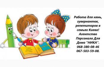 Гувернантка-помічниця по господарству, вахта, Киев