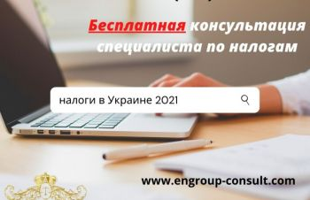 Бесплатная консультация по налогам 2021, Харьков