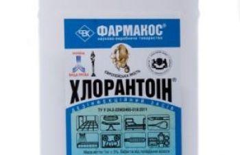 Дезинфекции поверхностей — Хлорантоин, Киев