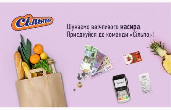 Касир у супермаркет, Хмельницкий