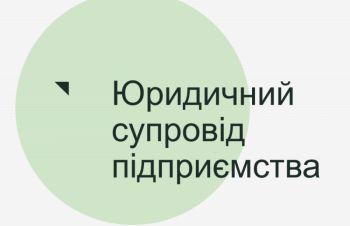 Юридичний супровід підприємств, Киев