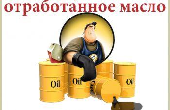 Куплю отработку, Харьков