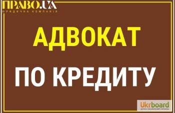 Адвокат по кредиту, кредитні спори, безкоштовна консультація, Полтава