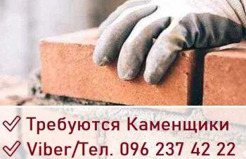 РАБОТА Каменщик|| Требуются Каменщики КИЕВ || ПОМОЩЬ с Жильем, Одесса