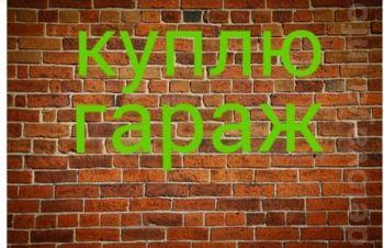 Куплю гараж для себя или место под строительство, Харьков