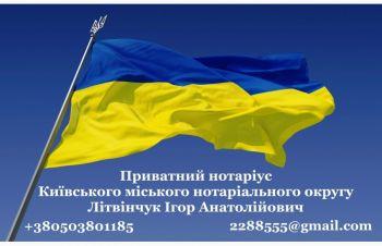 Приватний НОТАРІУС / Частный НОТАРИУС, Киев