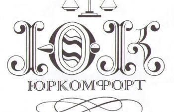 Срочно получить справку о несудимости, срочно получить справку об отсутствии судимости, Киев