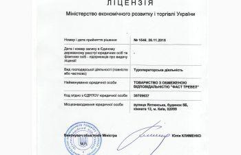 Лицензия на туроператора, получить лицензию на туроператора, получить лицензию на туризм, Киев