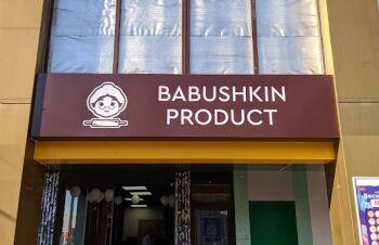В сеть вполуфабрикатов Babushkin product требуются: тестораска, помощник повара, Харьков
