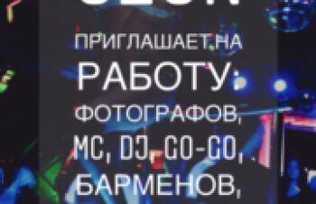 Требуется персонал в ночной клуб Озон, г. Скадовск, Черное море