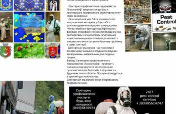 Дезинфекция, Киев