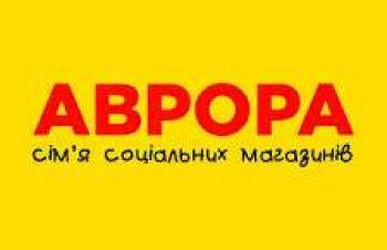 Житомир Продавець в новий магазин «Аврора»