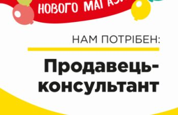 Хмельницький Продавець в новий магазин «Аврора»