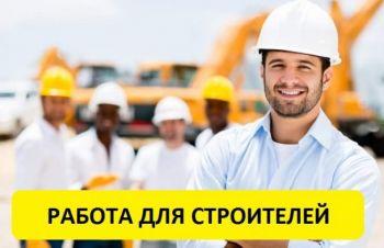 Предлагаю работу для строителей дорого и мостов. Работа в Польше, Киев