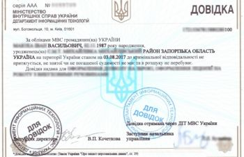 Справки о несудимости, Днепр