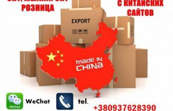 Выкyп товаров из Китая, опт, мелкий опт, розница, Днепр