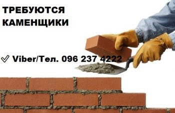 Каменщик в Киеве | Срочно требуются | Помощь с жильем, Днепр