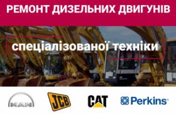 Діагностика ремонт і дизельних двигателей, Житомир