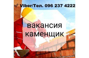 Каменщик — Работа в Киеве || Требуются сотрудники, Харьков