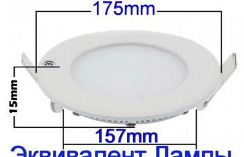 Светодиодный светильник 12W Led 1080Lm 220V, с гарантией, Киев