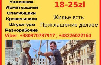 Арматурщики, опалубщики, каменщики, разнорабочие, для мужчин, высокая зарплата, Киев