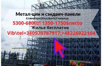 Работа на метал-ции и сэндвич-панели, Харьков