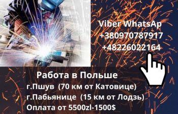 Сварщик MIG/MAG 135-136, Киев