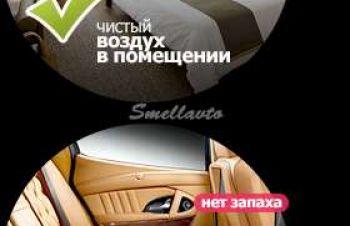 Устранение запахов, удаление запахов, СУХОЙ ТУМАН, дезодорация, Черкассы