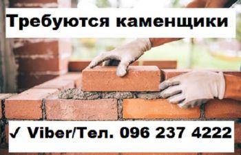 Вакансия — Каменщик || Работа Киев