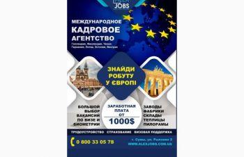 Легальное трудоустройство в Европе (Германия, Англия, Голландия, Чехия), Сумы