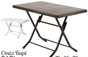 Безкоштовно пересилання Складний стіл Барі BARI 118х68х75, Киев