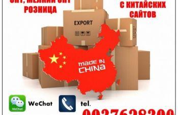 Выкуп товаров из Китая, опт, мeлкий опт, розница, Николаев