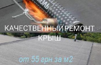 Ремонт крыши (мягкой кровли) квартир, жилых и промышленных зданий, гаражей, балкона, Харьков