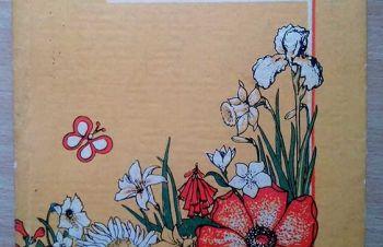 Ю.А.Лукс. «Цветы для вашего сада», Черкассы