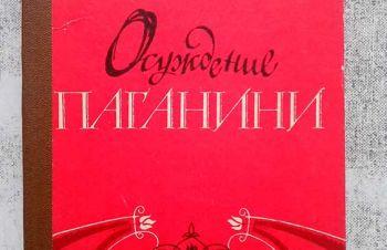 Осуждение Паганини» / А. Виноградов, Черкассы