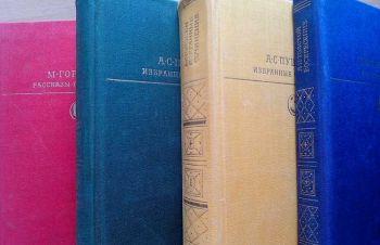 Книги из серии «Библиотека классики» одним лотом, Черкассы