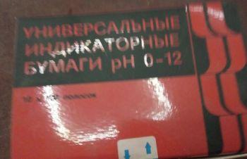 Бумага индикаторная pH 0-12, в упаковке 100 штук. складское хранение, Харьков