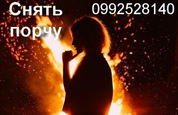 Помощь, предсказание, снятие порчи Одесса