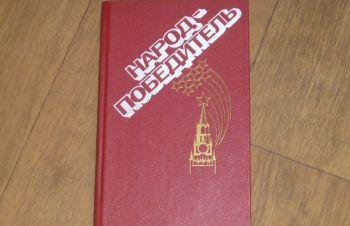 Народ-победитель. Советская литература о Великой Отечественной войне. 1985, Сумы