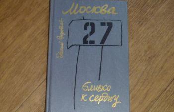 Москва. Близко к сердцу. Евгений Воробьев. 1989, Сумы