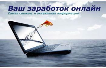 Заработок в интернете с гарантией результата, Киев