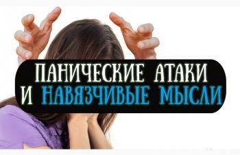 Услуги Психолога Психотерапевта Гипнотизёра Гипнолога Гипнотерапевта Регрессиотерапевта, Харьков
