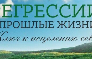 Регрессивный гипноз и Регрессивная Гипнотерапия (Гипноанализ), Харьков