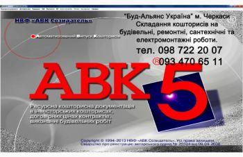 Сметчик (кошторисник). Составление смет г. Черкассы «Буд-Альянс Украина»