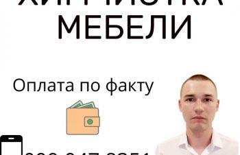 Химчистка мягкой мебели Чугуев, Харьков диван, ковер