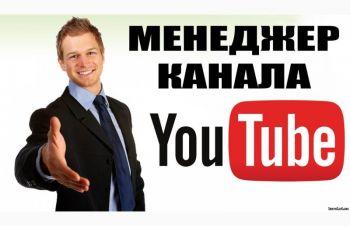 Менеджер видеоканала Youtube, Черновцы