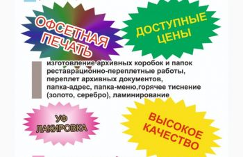 Продается действующая типография, Николаев