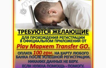 Регистрация за премию сто грн. на карту, Ровно